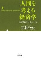 人間を考える経済学 : 持続可能な社会をつくる