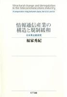 情報通信産業の構造と規制緩和 : 日米英比較研究