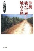 沖縄 魂の古層に触れる旅