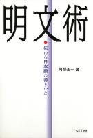 明文術 : 伝わる日本語の書きかた