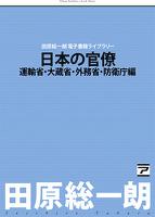日本の官僚―運輸省・大蔵省・外務省・防衛庁編―