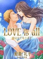 LOVE is all 愛は全てをこえて