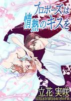 フレジェロマンス文庫 プロポーズは情熱のキスを