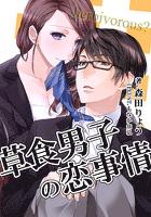 草食男子の恋事情【新装改訂版】