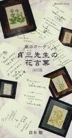 風のガーデン貞三先生の花言葉365篇