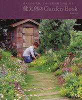 健太郎のGarden Book : みんなのお手本。フローラ黒田園芸の庭づくり