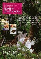私の庭でガーデンカフェ : すぐ真似できるアイディアと、67のお手軽レシピ