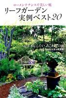 リーフガーデン 実例ベスト20―ローメンテナンスで美しい庭― 【Garden&Garden特別編集】