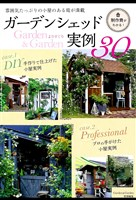 ガーデンシェッド実例30 【Garden&Garden特別編集】