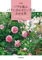 バラを選ぶ、バラに合わせたい花のわかる本 : 庭に素敵なシーンをつくるためのアレンジ術