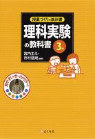 授業づくりの教科書 理科実験の教科書〈3年〉