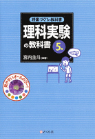 授業づくりの教科書 理科実験の教科書〈5年〉