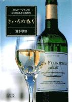 きいろの香り : ボルドーワインの研究生活と小鳥たち