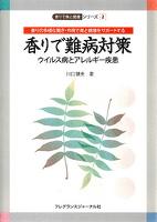 香りで難病対策-ウイルス病とアレルギー疾患 : 香りの多様な働き・作用で美と健康をサポートする