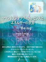"""マウントフジフラワーエッセンスとエネルギーの世界花の""""Being"""""""