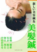美髪鍼 : 新しい美容鍼灸