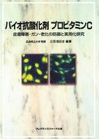 バイオ抗酸化剤プロビタミンC : 皮膚障害・ガン・老化の防御と実用化研究