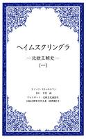 ヘイムスクリングラ ―北欧王朝史―(一)