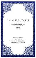 ヘイムスクリングラ ―北欧王朝史―(四)