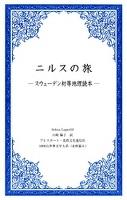 ニルスの旅 -スウェーデン初等地理読本-