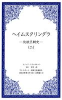 ヘイムスクリングラ ―北欧王朝史―(二)