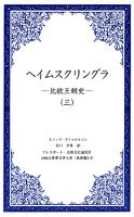 ヘイムスクリングラ ―北欧王朝史―(三)