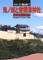 鬼ノ城と吉備津神社―「桃太郎の舞台」を科学する
