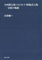 小西増太郎・トルストイ・野崎武吉郎-交情の軌跡-
