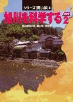 旭川を科学するPart2