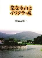 聖なる山とイワクラ・泉