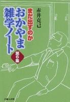 まだ出すのか おかやま雑学ノート 第6集