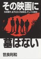 その映画に墓はない-松田優作、金子正次、内田裕也、そして北野武-