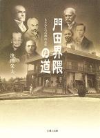 門田界隈の道-もうひとつの岡山文化-
