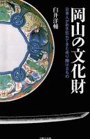 岡山の文化財-日本人がおき忘れてきた光り輝けるもの-