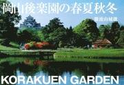 岡山後楽園の春夏秋冬