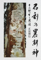 石刻の農耕神-その発生と展開-