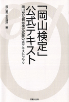 「岡山検定」公式テキスト-岡山文化観光検定試験公式テキストブック-