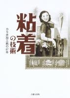 〈粘着〉の技術-カモ井加工紙の87年-