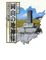 岡山の地神様-五角形の大地の神-
