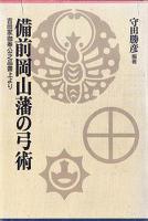備前岡山藩の弓術-吉田家御奉公之品書上より-