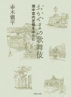 おかやまの歌舞伎-備中宮内芝居を中心に-