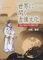世界に開く吉備文化-岡山の歴史に見る国際交流-