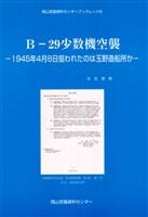 B-29少数機空襲-1945年4月8日狙われたのは玉野造船所か-