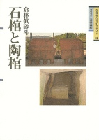 石棺と陶棺