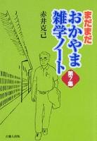 まだまだ おかやま雑学ノート 第7集