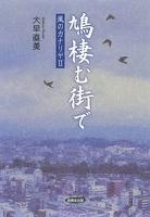 鳩棲む街で : 風のカナリヤ〈2〉