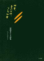 断崖、あるいは岬、そして地層 : 尾崎まこと詩集