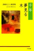 千年夢見る木 : 尾崎まこと童話集