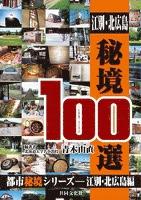 江別・北広島秘境100選