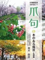 爪句@木のある風景〈札幌編〉 : 都市秘境100選ブログ11